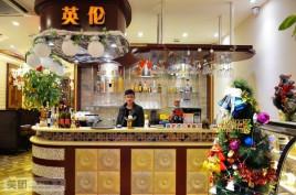 重庆英伦时光西餐厅