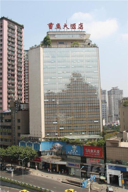 重庆大酒店